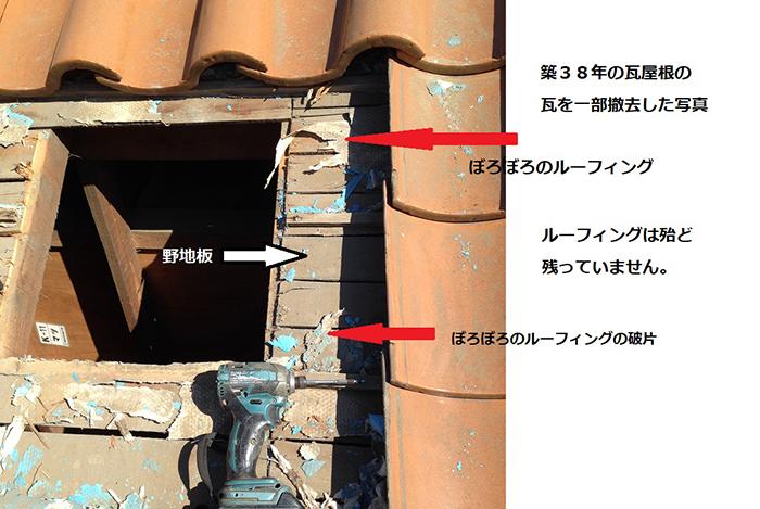瓦の下のルーフィングボロボロー03