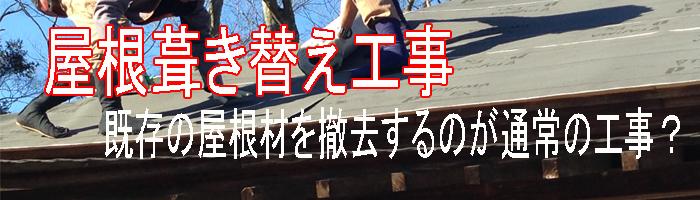 屋根葺き替え工事タイトル画像