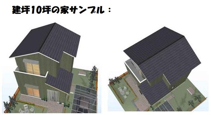 10坪家、ガルバリウム屋根費用画像
