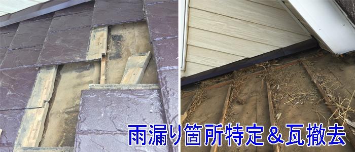 雨漏り箇所特定瓦撤去