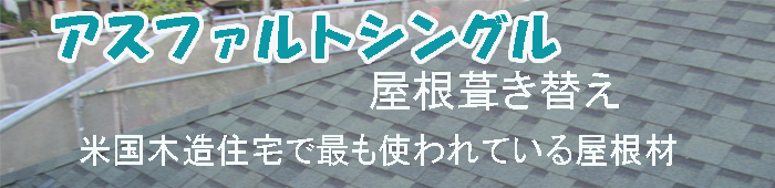 シングル屋根葺き替えタイトル画像
