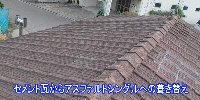 セメント瓦屋根画像