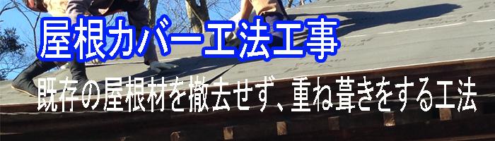 屋根のカバー工法工事画像