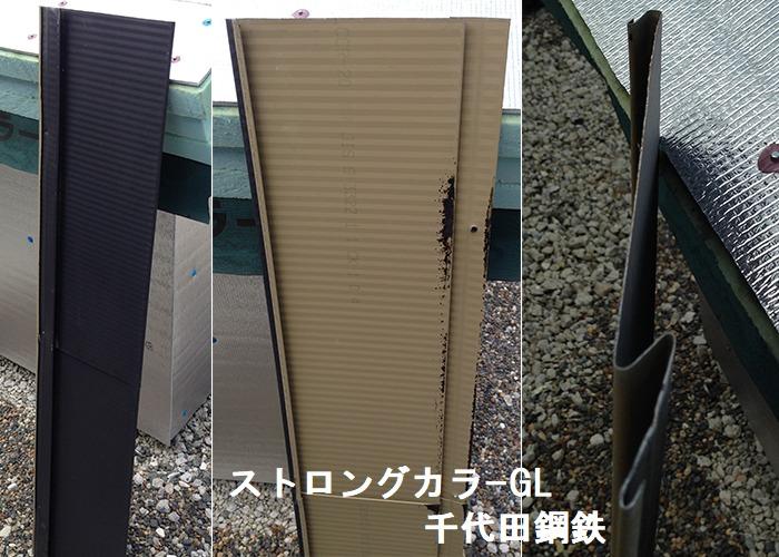 ストロングカラーGL千代田鋼鉄画像