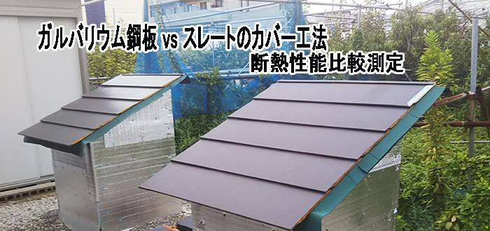 ガルバ鋼板カバー工法断熱性能比較