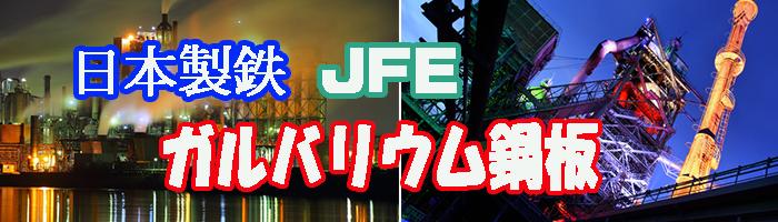 JFE日本製鉄サブタイトル画像