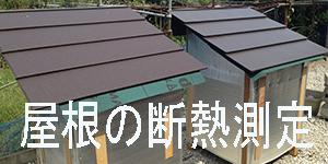 屋根の断熱測定