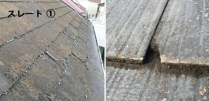 スレート屋根要葺き替え