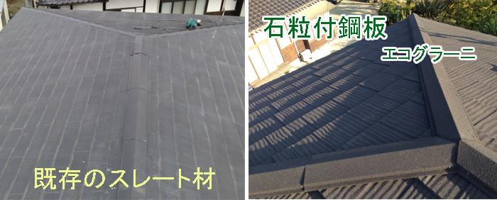 スレートと石粒付鋼板対比写真