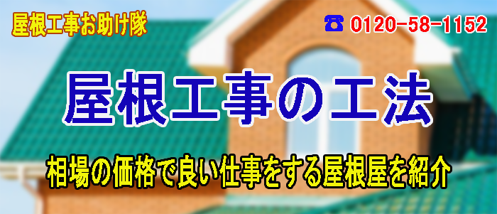 屋根工事方法タイトル画像