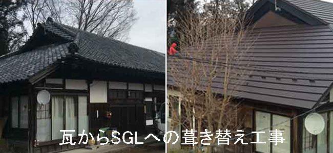 屋根工事例タイトル画像