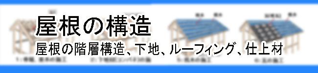 屋根の構造ページへのリンク画像