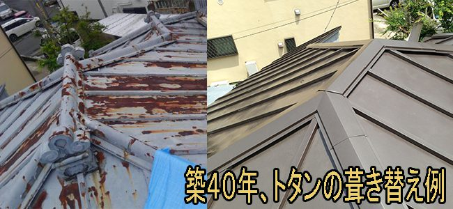 古いトタン屋根の改修工事