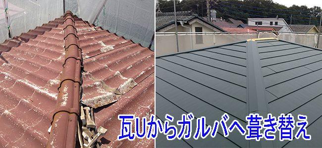 瓦Uからガルバリウム鋼板へ葺き替え例