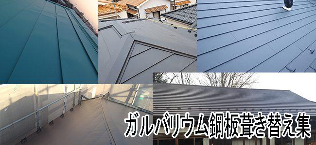 ガルバリウム鋼板葺き替え例集のタイトル