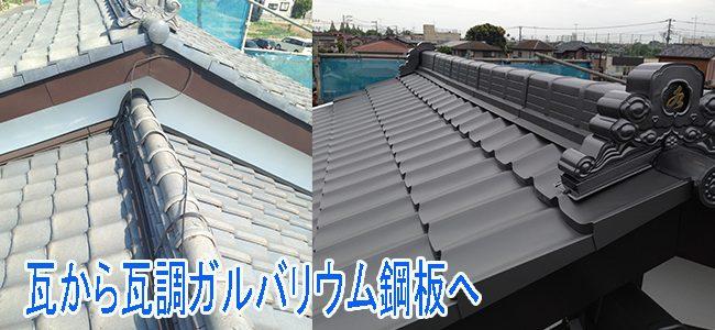 瓦調ガルバリウム鋼板葺き替え例