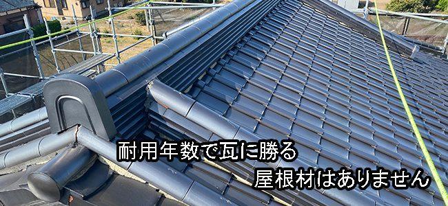 瓦屋根の葺き替え例写真