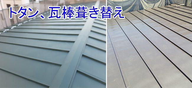 トタン、瓦棒の葺き替えの様子画像