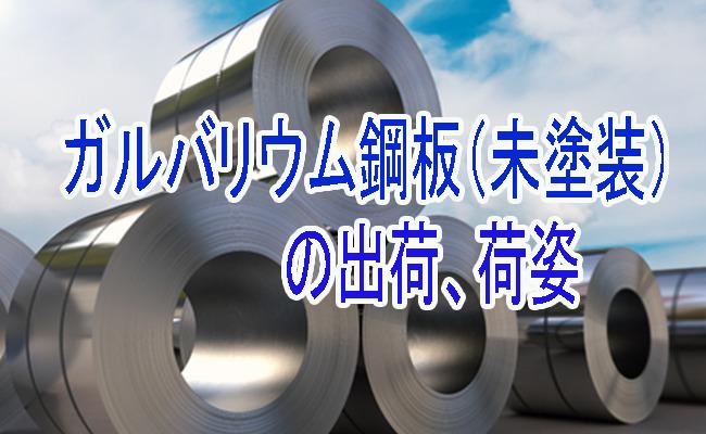 ガルバリウム鋼板の工場出荷状態