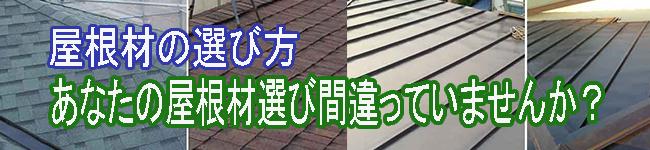 屋根材の選び方画像